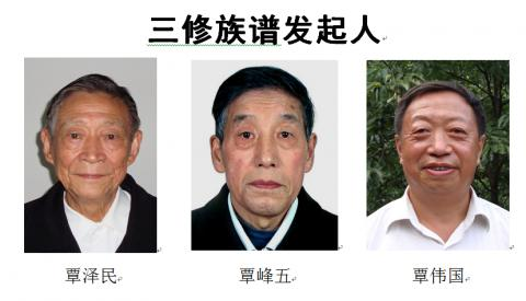普舍堂覃氏三修族谱
